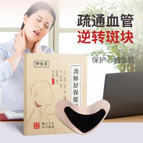 【买2送1】御恒堂劲脉舒保健贴 清血毒消斑块 保护心脑血管  远离动脉硬化  一盒3对