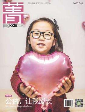 菁kids北京 2020年3月刊-4月刊