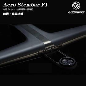 方远 FARSPORTS公路车骑行全碳纤维一体弯把 AERO STEMBAR F1
