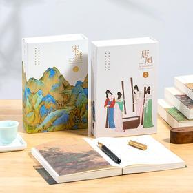 【买即送茶饮礼盒】唐风宋雅有声字帖,全新编排,听诗、赏画、习字一体