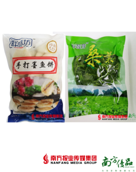 【珠三角包邮】墨鱼丸/桑芽菜