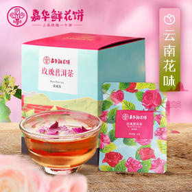 嘉华鲜花饼 新版玫瑰普洱袋泡茶