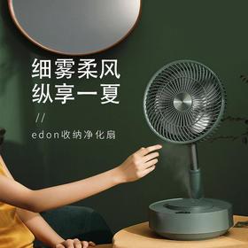 预售6月中下旬发货【可以调节高度,折叠加湿的风扇】爱登E908收纳净化扇 自动摇头空气循环扇 8000Amh电池无需插电 磁吸遥控器 高度随意调节