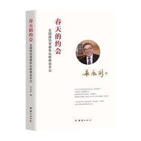 春天的约会:全国政协常委朱永新两会手记