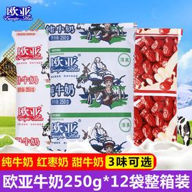 欧亚纯牛奶250g*12袋装 云南特产大理甜牛奶红枣牛奶整箱早餐奶