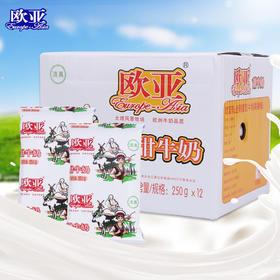 欧亚甜牛奶250g*12袋装云南特产牛奶早餐奶甜牛奶整箱甜味牛奶