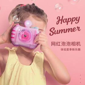 【音乐炫彩灯光  趣拍泡泡相机 】按下快门 一键出泡 泡泡机 吹出五彩缤纷的夏天 飞马/蝴蝶/网红相机等多规格可选