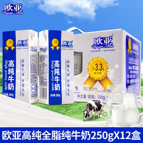 欧亚牛奶高纯3.3全脂纯牛奶250g*12盒整箱学生早餐牛奶冲饮饮品