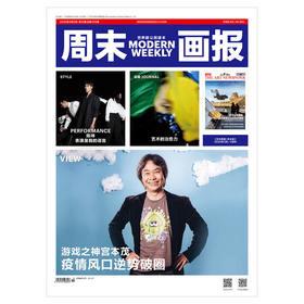 周末画报 商业财经时尚生活周刊2020年4月1112期