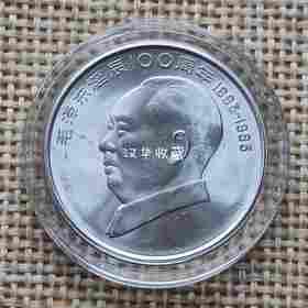 毛泽东诞辰100周年纪念币 全新拆卷 原光美品