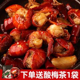[麻辣小龙虾虾尾 下单后1-3天内发货]麻辣鲜香 肉质饱满 320g/盒(约42-48只)
