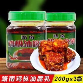 云南特产石林路南鸡枞油腐乳200g*3瓶农家自制乳腐霉臭豆腐乳卤腐
