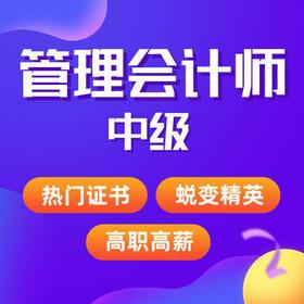 管理会计师(中级)(中国总会计师协会报名通道)含报名费+教材费+培训费