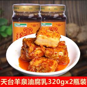 天台羊泉油腐乳320gx2瓶 云南特产牟定豆腐乳香辣卤腐霉豆腐乳