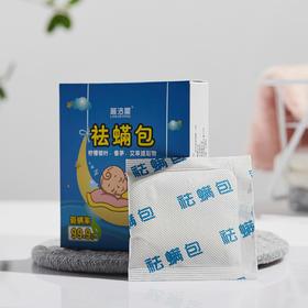 蓝洁星植物祛螨包 | 24小时不间断除螨,孕婴可用