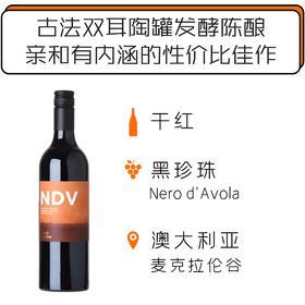 2016年骄傲希金斯黑珍珠干红葡萄酒 Brash Higgins NDV Nero d'Avola 2016