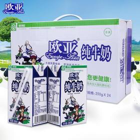 欧亚纯牛奶250g*24盒整箱云南大理欧亚牛奶全脂早餐奶冲饮