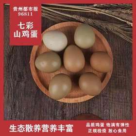 七彩山鸡蛋 【30枚/盒】生态散养营养丰富