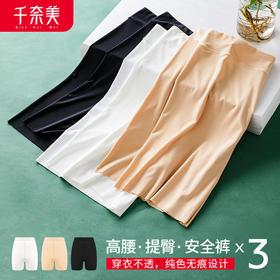千奈美简约纯色透气轻薄内裤高腰提臀舒适亲肤防走光安全裤3条装