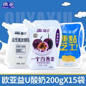 欧亚益U低温酸奶200g*15袋装百香果酸奶芝士酸奶早餐水果酸奶饮品