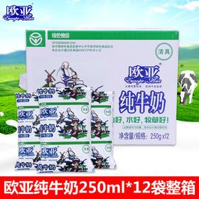 欧亚纯牛奶250g*12袋装整箱云南特产大理欧亚牛奶纯牛奶早餐奶
