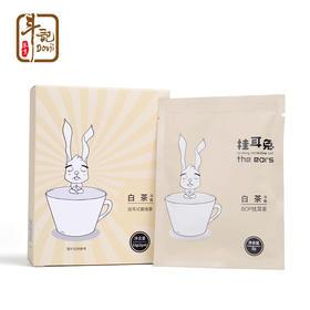 【+1元多1组】斗记 白茶斗包(挂耳兔式袋泡茶)2g*6g/盒*2盒 休闲袋泡茶