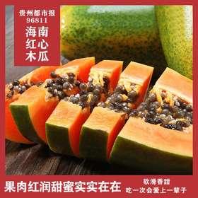 【海南红心牛奶木瓜】5斤/8斤装 新鲜水果整箱树上熟冰糖青木瓜当季包邮