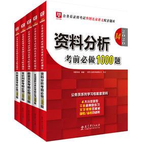 2020(14版)公务员录用考试华图名家讲义配套题库考前必做1000题行测5本套