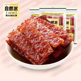 【第二件半价仅10.9】新包装自然派猪肉脯100g 活动价21.9