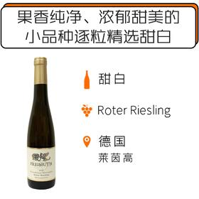 2018年菲慕酒庄红雷司令逐粒精选BA甜白葡萄酒(375ml)Weingut Freimuth Geisenheimer Mönchspfad Roter Riesling Beerenauslese