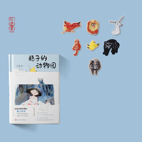 严歌苓亲笔签名纸卡+《穗子的动物园》主题刺绣贴
