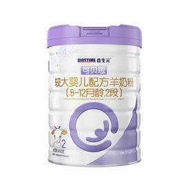 合生元.可贝思较大婴儿配方羊奶粉2段(6-12个月龄)