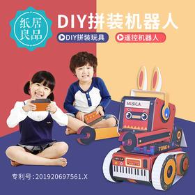 纸居良品DIY拼装机器人(遥控型)