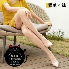 【耐撕新宠】 光腿神器 猫爪袜,任意裁剪提亮肤色 三色齐发
