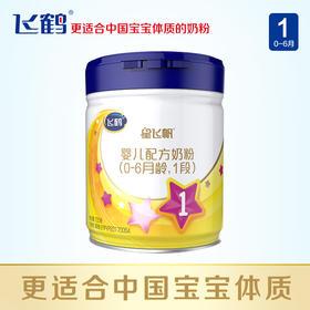 飞鹤星飞帆配方牛奶粉 700g(加送赠品)