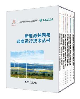 *三位院士力荐,《新能源并网与调度运行技术丛书》重磅发布
