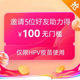 9价HPV疫苗100元新人优惠券【境内外通用】【限量20份】