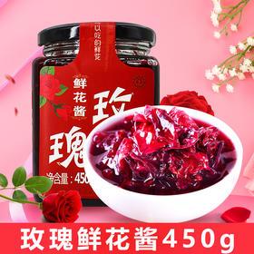 七彩云花玫瑰酱云南特产玫瑰花酱450g 食用玫瑰花瓣花酿馅料泡茶