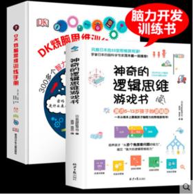 【每月10号前兑换,15号前发货】《DK烧脑思维训练手册+神奇的逻辑思维游戏书》