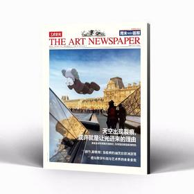 《艺术新闻/中文版》2020年3&4月合刊 第76期