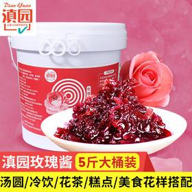 云南滇园玫瑰酱 玫瑰花酱2.5KG大桶装食用玫瑰花瓣玫瑰酱烘焙糕点