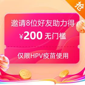 【51大放价】9价HPV疫苗200元新人优惠券【境内外通用】【限量20份】
