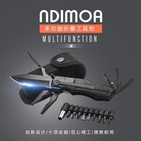 【原价299元】NDIMOA多功能工具钳,军工品质,创新设计,十项全能,便携耐用!