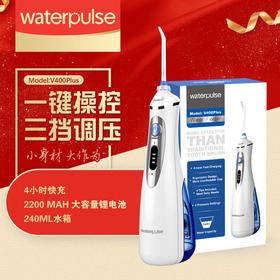 【便携式冲牙器】 智能洗牙器 水牙线家用电动洁牙机牙齿结石 健适宝Waterpulse
