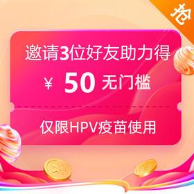 9价HPV疫苗50元新人优惠券【境内外通用】【限量20份】