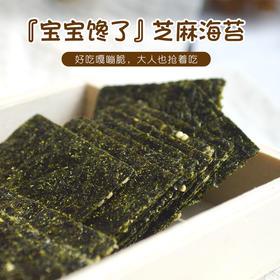 *『宝宝馋了』芝麻海苔   低糖 /无添加盐工艺/无添加剂