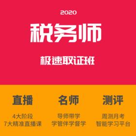 2020年税务师 - 极速取证班(全程直播课、导师带学、学管伴学)