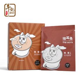【+1元多1组】斗记 熟普斗包(挂耳兔式袋泡茶)3g*6g/盒*2盒 休闲袋泡茶