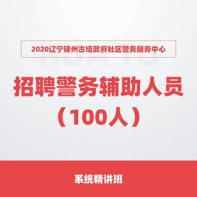 2020辽宁锦州古塔政府社区警务服务中心 招聘警务辅助人员(100人) 系统精讲班