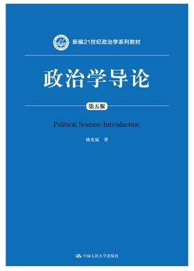 政治学导论(第五版)(新编21世纪政治学系列教材)